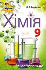 ГДЗ Хімія 9 клас О.Г. Ярошенко (2017). Відповіді та розв'язання