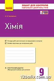 ГДЗ Хімія 9 клас О.В. Григорович (2017). Відповіді та розв'язання