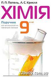 ГДЗ Хімія 9 клас П.П. Попель, Л.С. Крикля (2009). Відповіді та розв'язання