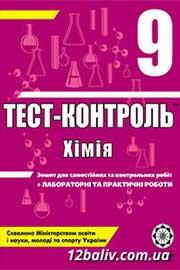 ГДЗ Хімія 9 клас Ю.В. Ісаєнко, С.Т. Гога (2011). Відповіді та розв'язання