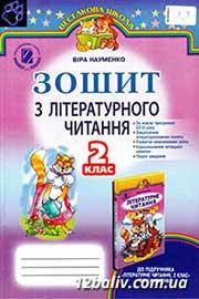 ГДЗ Літературне читання 2 клас Науменко В.О. (2016). Відповіді та розв'язання