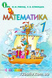 ГДЗ Математика 1 клас Ф.М. Рівкінд, Л.В. Оляницька (2012). Відповіді та розв'язання