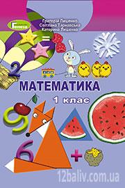 ГДЗ Математика 1 клас Г.П. Лишенко, С.С. Тарнавська, К.О. Лишенко (2018). Відповіді та розв'язання