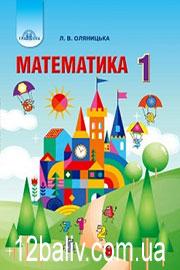 ГДЗ Математика 1 клас Л. В. Оляницька (2018). Відповіді та розв'язання