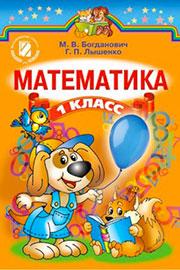 ГДЗ Математика 1 клас М. В. Богданович, Г. П. Лишенко (2012). Відповіді та розв'язання