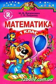 ГДЗ Математика 1 клас М.В. Богданович, Г.П. Лишенко (2012). Відповіді та розв'язання