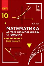 ГДЗ Математика 10 клас Є.П.Нелін (2018). Відповіді та розв'язання