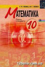 ГДЗ Математика 10 клас Г.П. Бевз, В.Г. Бевз (2011). Відповіді та розв'язання