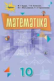 ГДЗ Математика 10 клас М. І. Бурда, Т. В. Колесник, Ю. І. Мальований (2018). Відповіді та розв'язання