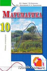 ГДЗ Математика 10 клас М.І. Бурда, Т.В. Колесник, Ю.І. Мальований, Н.А. Тарасенкова (2010). Відповіді та розв'язання
