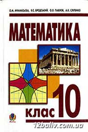 ГДЗ Математика 10 клас О.М. Афанасьєва, Я.С. Бродський, О.Л. Павлов (2010). Відповіді та розв'язання