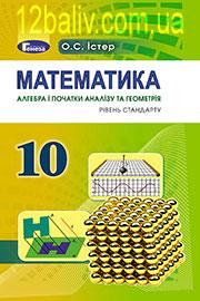ГДЗ Математика 10 клас О. С. Істер (2018). Відповіді та розв'язання