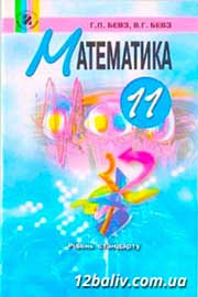 ГДЗ Математика 11 клас Г.П. Бевз, В.Г. Бевз (2011). Відповіді та розв'язання