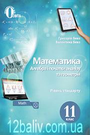 ГДЗ Математика 11 клас Г. П. Бевз, В. Г. Бевз (2019). Відповіді та розв'язання