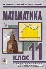 ГДЗ Математика 11 клас О.М. Афанасьєва, Я.С. Бродський, О.Л. Павлов (2011). Відповіді та розв'язання