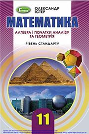 ГДЗ Математика 11 клас О. С. Істер (2019). Відповіді та розв'язання