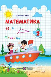 ГДЗ Математика 2 клас А. Заїка (2019) . Відповіді та розв'язання