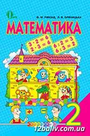 ГДЗ Математика 2 клас Ф.М. Рівкінд, Л.В. Оляницька (2012). Відповіді та розв'язання