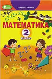 ГДЗ Математика 2 клас Г. П. Лишенко (2019). Відповіді та розв'язання