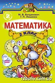 ГДЗ Математика 2 клас М.В. Богданович, Г.П. Лишенко (2012). Відповіді та розв'язання
