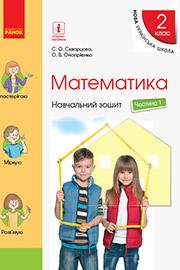 ГДЗ Математика 2 клас С. О. Скворцова, О. В. Онопрієнко (2020). Відповіді та розв'язання