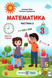 ГДЗ Математика 3 клас А. Заїка, С. Тарнавська (2020). Відповіді та розв'язання