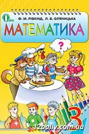 ГДЗ Математика 3 клас Ф.М. Рівкінд, Л.В. Оляницька (2013). Відповіді та розв'язання