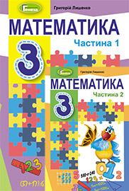 ГДЗ Математика 3 клас Г.П. Лишенко (2020). Відповіді та розв'язання