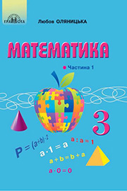 ГДЗ Математика 3 клас Л.В. Оляницька (2020). Відповіді та розв'язання