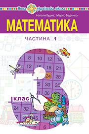 ГДЗ Математика 3 клас Н. О. Будна, М. В. Беденко (2020). Відповіді та розв'язання