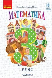 ГДЗ Математика 3 клас О. Гісь, І. Філяк (2020). Відповіді та розв'язання
