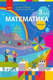 ГДЗ Математика 3 клас С.О. Скворцова,  О.В. Онопрієнко (2020) . Відповіді та розв'язання
