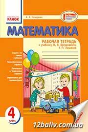 ГДЗ Математика 4 клас А.А. Назаренко (2015). Відповіді та розв'язання
