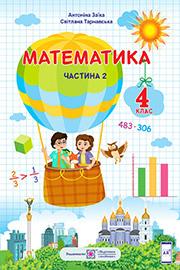 ГДЗ Математика 4 клас А. Заїка, С. Тарнавська (2021). Відповіді та розв'язання