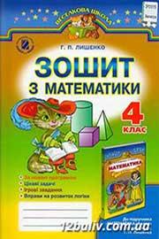 ГДЗ Математика 4 клас Г.П. Лишенко (2015). Відповіді та розв'язання