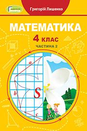 ГДЗ Математика 4 клас Г.П. Лишенко (2021). Відповіді та розв'язання