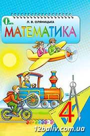ГДЗ Математика 4 клас Л.В. Оляницька (2015). Відповіді та розв'язання