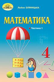 ГДЗ Математика 4 клас Л.В. Оляницька (2021). Відповіді та розв'язання