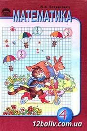 ГДЗ Математика 4 клас М.В. Богданович (2004). Відповіді та розв'язання