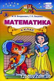 ГДЗ Математика 4 клас М.В. Богданович, Г.П. Лишенко (2015). Відповіді та розв'язання