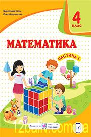 ГДЗ Математика 4 клас М. В. Козак, О. П. Корчевська (2021). Відповіді та розв'язання