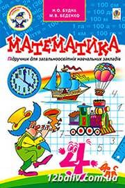 ГДЗ Математика 4 клас Н.О. Будна, М.В. Беденко (2015). Відповіді та розв'язання
