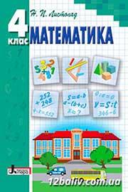ГДЗ Математика 4 клас Н. П. Листопад (2015). Відповіді та розв'язання