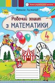 ГДЗ Математика 4 клас Н. П. Листопад (2021). Відповіді та розв'язання