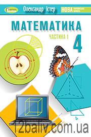 ГДЗ Математика 4 клас О.С. Істер (2021). Відповіді та розв'язання