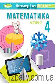 ГДЗ Математика 4 клас О. С. Істер (2021). Відповіді та розв'язання