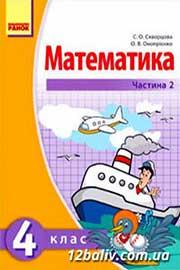 ГДЗ Математика 4 клас С.О. Скворцова, О.В. Онопрієнко (2015). Відповіді та розв'язання