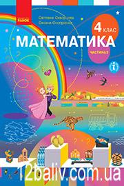 ГДЗ Математика 4 клас С.О. Скворцова, О.В. Онопрієнко (2021). Відповіді та розв'язання