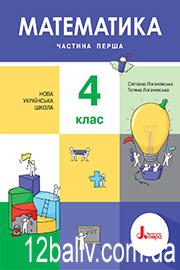 ГДЗ Математика 4 клас С. П. Логачевська, Т. А. Логачевська (2021). Відповіді та розв'язання