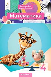 ГДЗ Математика 4 клас В.Г. Бевз, Д.В. Васильєва (2021). Відповіді та розв'язання